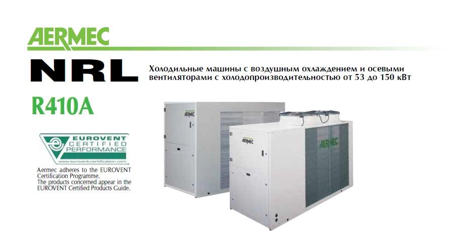 NRL 0280L Холодильная машина с воздушным охлаждением