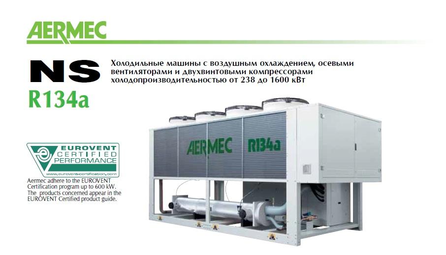 NS 1251 Холодильная машина