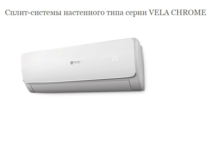 Сплит-системы серия VELA Chrome  RC-V24HN
