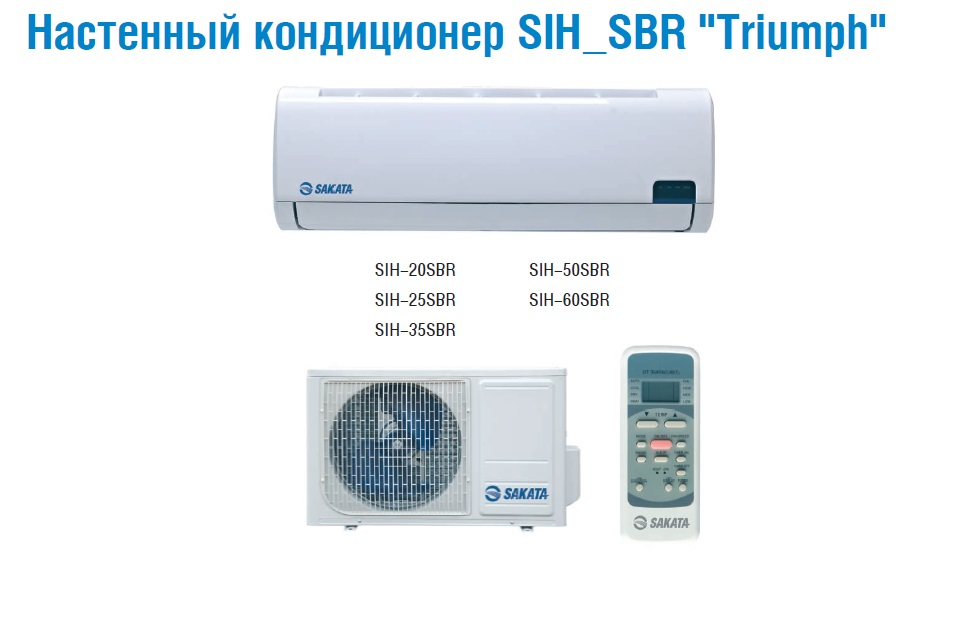 SIH-20SBR/SOH-20VBR Сплит-система настенного типа. ON/OFF  R-410 NEW Triumph