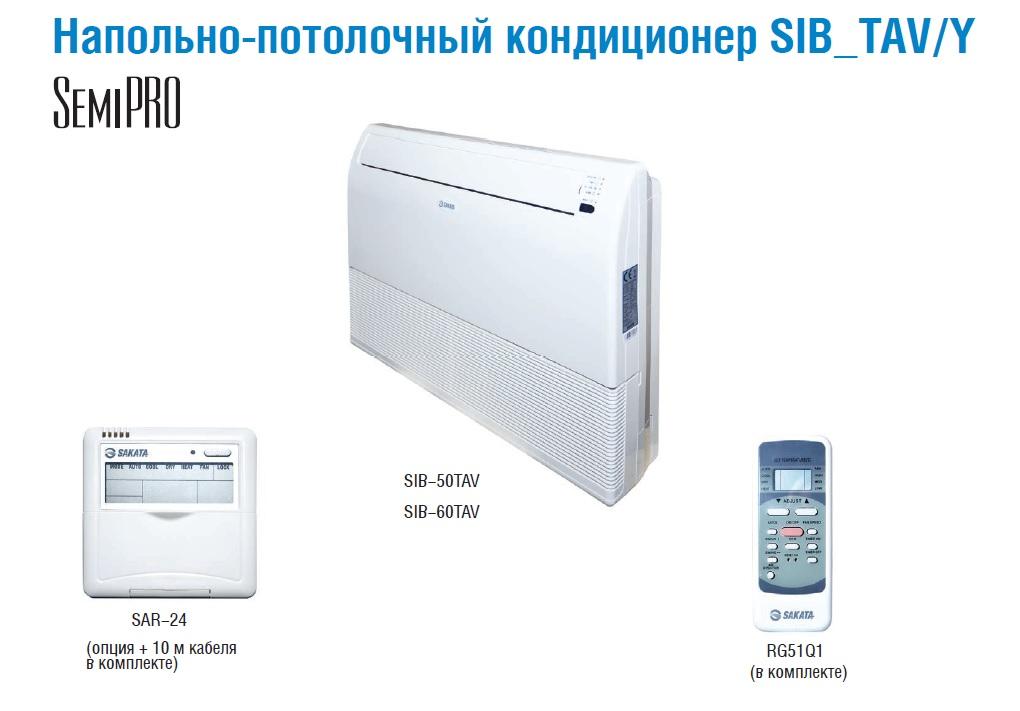 SIB-50TCV/SOB-50VC Сплит-система напольно-потолочного типа. ON/OFF  R-410 NEW !!!