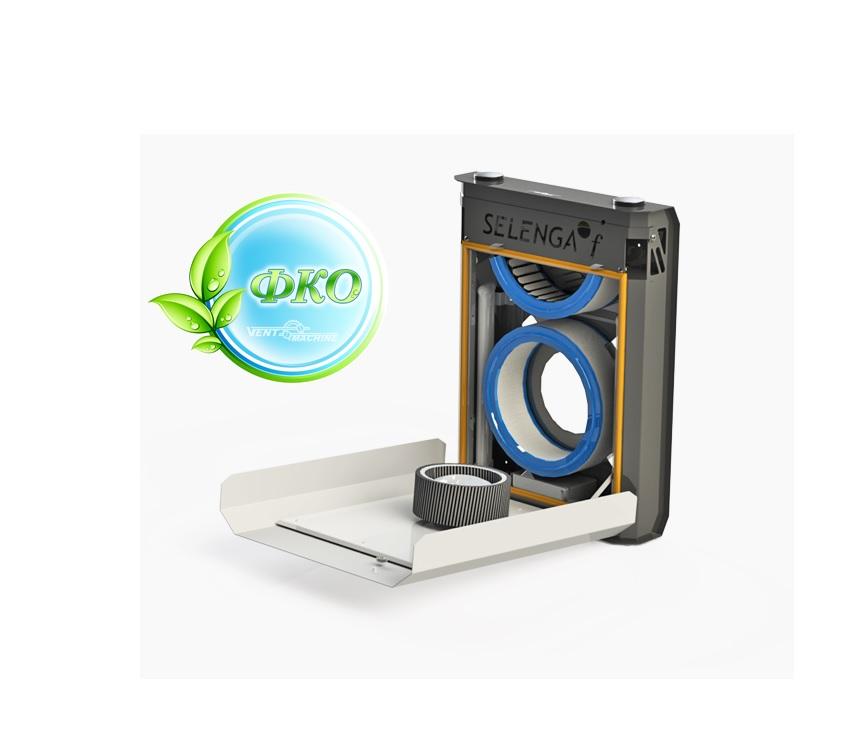 Селенга-ФКО компактная приточная установка