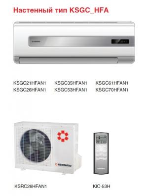 KENTATSU KSGC70HFAN1/KSRC70HFAN1