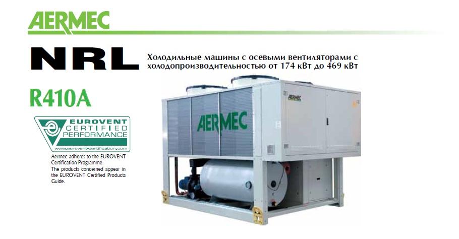 NRL 750L Холодильная машина