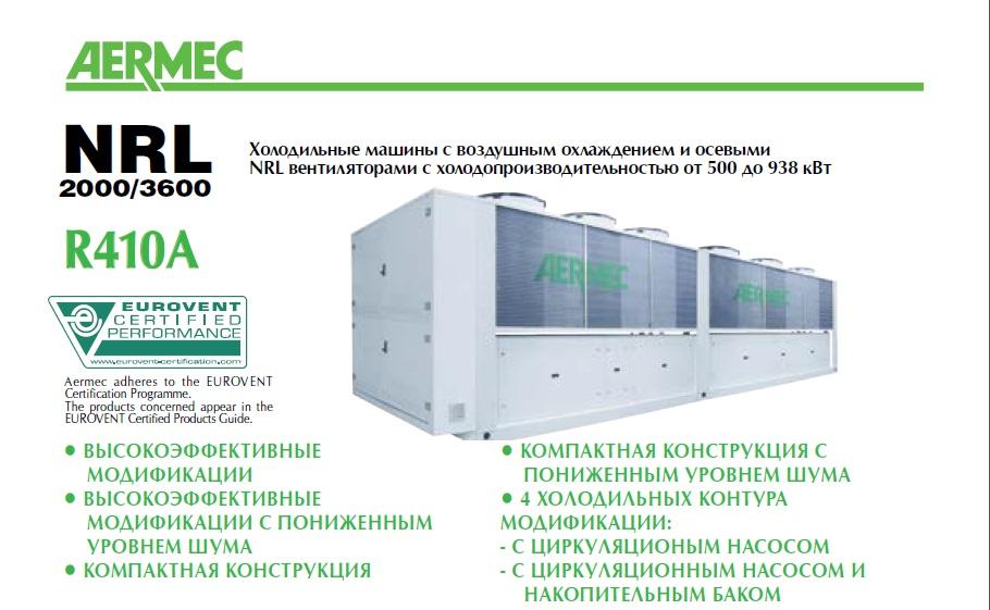 NRL 2000А Холодильная машина