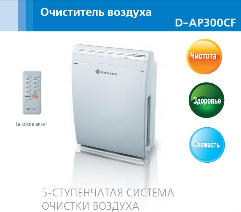 Очиститель воздуха D-AP300CF