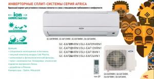 Инверторная сплит-система GC/GU-EAF09HRN1 Серия Африка