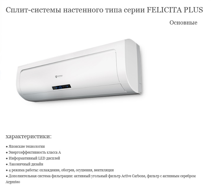 Сплит-системы серия FELICITA Plus RC-F86HN