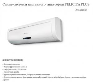 Сплит-системы серия FELICITA Plus RC-F86HN