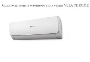 Сплит-системы серия VELA Chrome  RC-V39HN