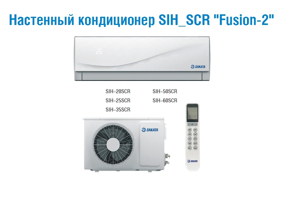 SIH-25SCR/SOH-25VCR Сплит-система настенного типа.  ON/OFF  R-410 NEW Fusion 2
