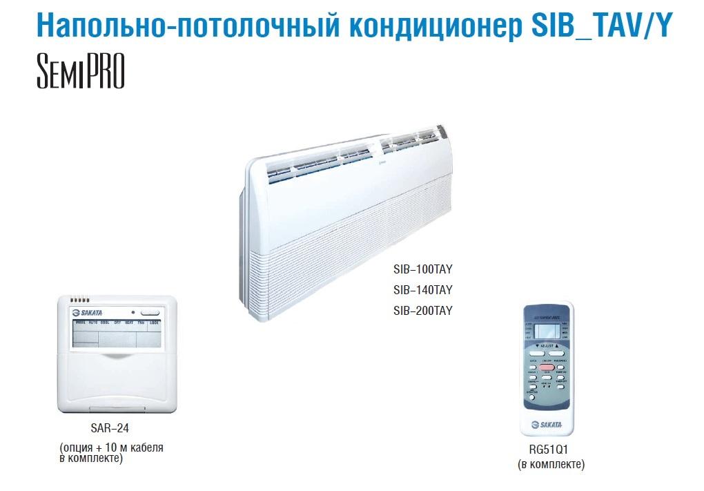 SIB-100TAY/SOB-100YA Сплит-система напольно-потолочного типа. ON/OFF  R-410 NEW !!!
