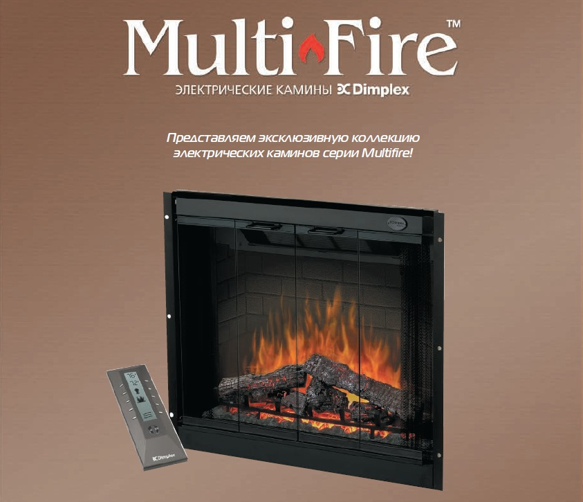 Серия Multifire