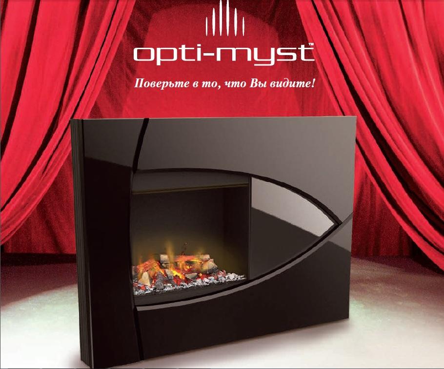 Серия Opti-Myst
