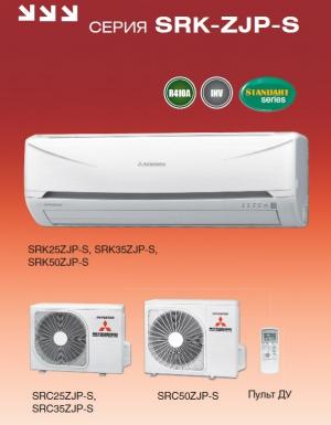 MITSUBISHI HEAVY SRK35ZJP-S/SRC35ZJP-S