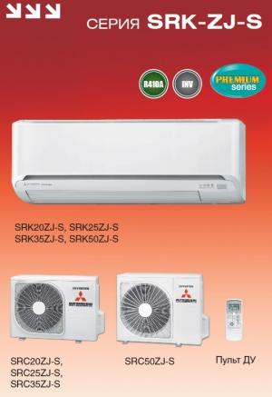 MITSUBISHI HEAVY SRK50ZM-S/SRC50ZM-S